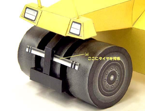 Papercraft de una Apisonadora / Steamroller TZ700. Manualidades a Raudales.