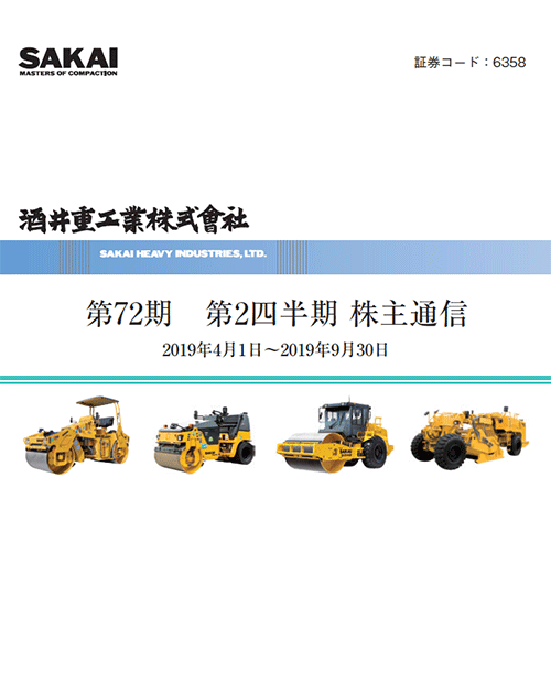 第72期 第2四半期 株主通信 (2019年4月1日~2019年9月30日)