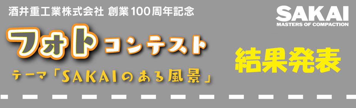 banner_result_201810.png